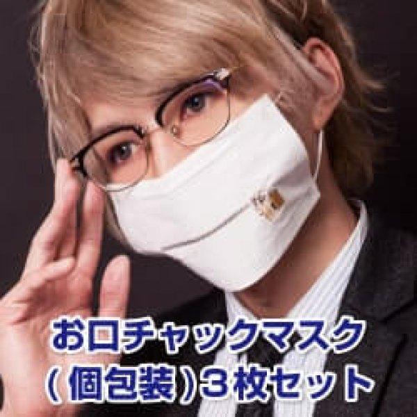 画像1: お口チャックマスク 個別包装3枚入り (1)