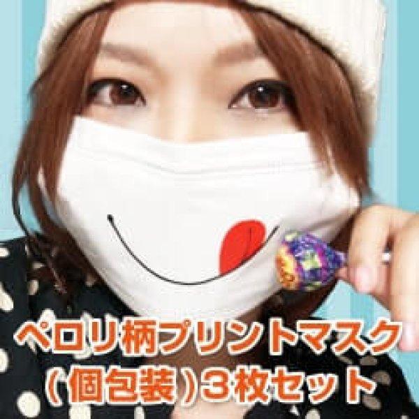 画像1: ペロリ柄プリントマスク 個包装3枚入り (1)