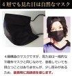 画像3: PM2.5対応 4層不織布マスク(黒)PFE99%以上 個別包装〔20枚入〕【送料無料】 (3)