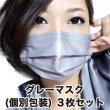 画像1: グレーマスク 4層不織布マスク 個別包装3枚パック【送料無料】 (1)