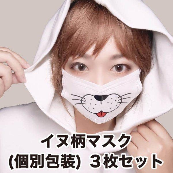 画像1: イヌ柄マスク  3層不織布マスク 個別包装3枚パック【送料無料】 (1)