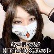 画像1: ネコ柄マスク 3層不織布マスク 個別包装3枚パック【送料無料】 (1)