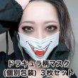 画像1: ドラキュラ柄マスク 3層不織布マスク 個別包装3枚パック【送料無料】 (1)