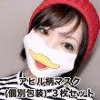 画像1: アヒル柄マスク 3層不織布マスク 個別包装3枚パック【送料無料】 (1)