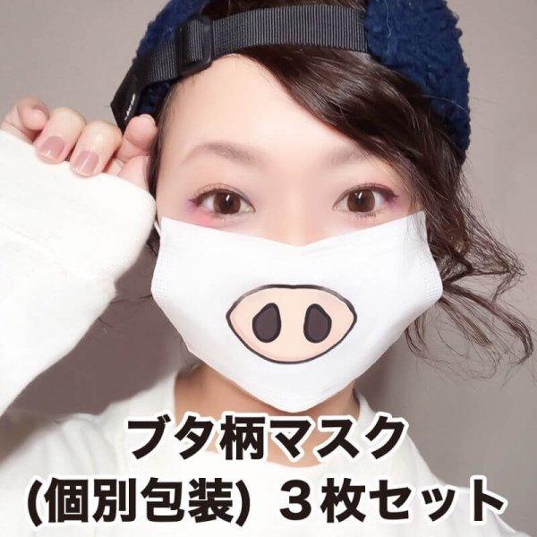 画像1: ブタ柄マスク 3層不織布マスク 個別包装〔3枚入〕【送料無料】 (1)
