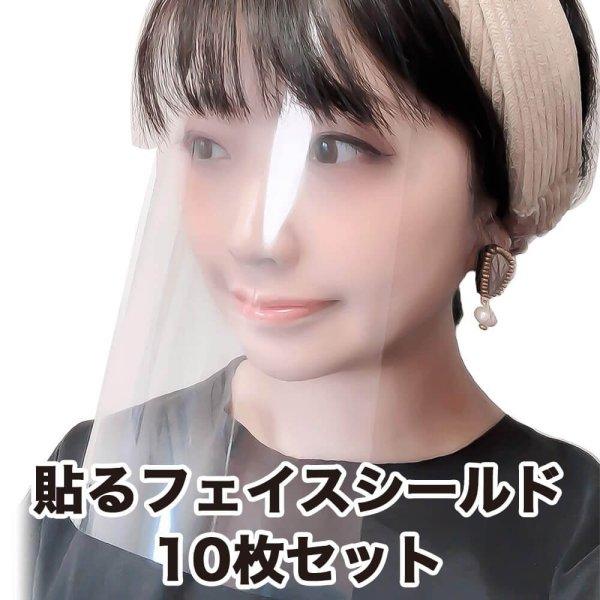 画像1: 貼るフェイスシールド 顔に貼るだけ 貼りなおしOK 貼るマスク〔10枚入〕【送料無料】 (1)