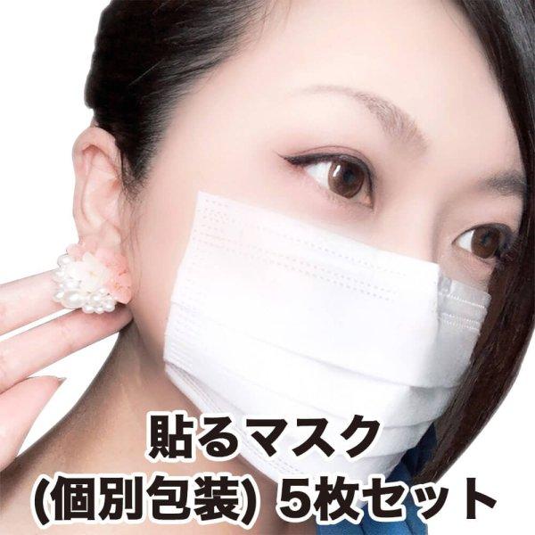画像1: 貼るマスク ひもなしで耳が痛くならない PFE99%以上【5枚入】【送料無料】 (1)