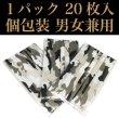 画像3: 迷彩柄マスク 4層不織布マスク 個別包装20枚パック【送料無料】 (3)
