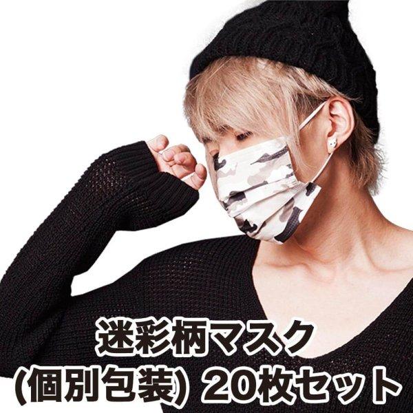 画像1: 迷彩柄マスク 4層不織布マスク 個別包装20枚パック【送料無料】 (1)