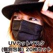 画像1: UVカット4層不織布マスク(黒) UPF50+ 紫外線99%以上 PM2.5対応 PFE99%以上 個別包装〔20枚入〕【送料無料】 (1)