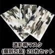 画像2: 迷彩柄マスク 4層不織布マスク 個別包装20枚パック【送料無料】 (2)