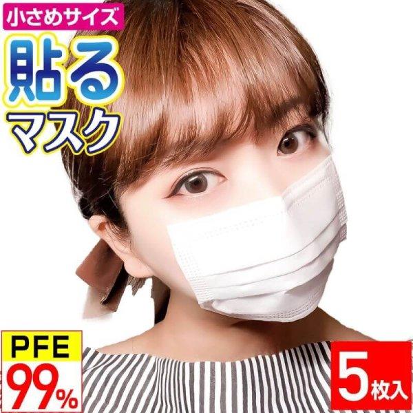 画像1: 小さめ貼るマスク ひもなしで耳が痛くならない PFE99%以上【5枚入】【送料無料】 (1)
