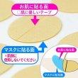 画像7: マスクを顔に貼るテープ 肌に優しい日本製テープ採用 貼りなおしOK 1シート56枚入【送料無料】 (7)