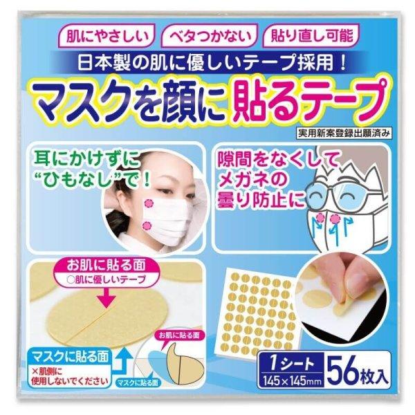 画像1: マスクを顔に貼るテープ 肌に優しい日本製テープ採用 貼りなおしOK 1シート56枚入【送料無料】 (1)