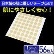 画像2: マスクを顔に貼るテープ 肌に優しい日本製テープ採用 貼りなおしOK 1シート56枚入【送料無料】 (2)