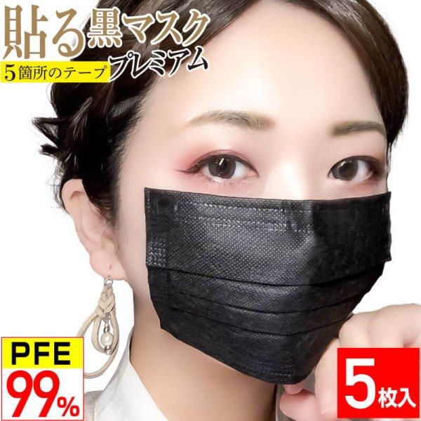 画像1: 貼る黒マスクプレミアム ひもなしで耳が痛くならない 男女兼用 貼りなおしOK PFE99%以上 不織布マスク メガネが曇りにくい〔5枚入〕【送料無料】 (1)