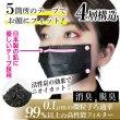画像3: 貼る黒マスクプレミアム ひもなしで耳が痛くならない 男女兼用 貼りなおしOK PFE99%以上 不織布マスク メガネが曇りにくい〔5枚入〕【送料無料】 (3)