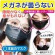 画像3: メガネが曇らない黒マスク 男女兼用 貼りなおしOK PFE99%以上 不織布マスク【5枚入】【送料無料】 (3)