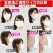 画像8: 小さめマスク 不織布3層 PM2.5対応 PFE99%以上【個別包装】白〔5枚入〕【送料無料】 (8)