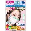 画像2: 小さめマスク 不織布3層 PM2.5対応 PFE99%以上【個別包装】白〔5枚入〕【送料無料】 (2)