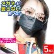画像1: メガネが曇らない黒マスク 男女兼用 貼りなおしOK PFE99%以上 不織布マスク【5枚入】【送料無料】 (1)
