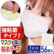 画像1: 【強粘着】マスクを顔に貼るテープ 貼るマスクを作るテープ 1シート56枚入【送料無料】 (1)