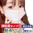 画像1: 【強粘着】貼るマスク ひもなしで耳が痛くならない 男女兼用 PFE99%以上 不織布マスク〔5枚入〕【送料無料】 (1)