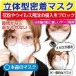 画像3: 立体型密着マスク 男女兼用 4層不織布マスク 高性能PM2.5対応 PFE99.9%【5枚入】【送料無料】 (3)