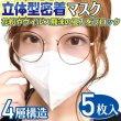 画像1: 立体型密着マスク 男女兼用 4層不織布マスク 高性能PM2.5対応 PFE99.9%【5枚入】【送料無料】 (1)