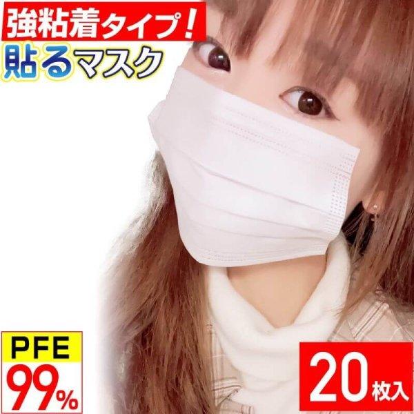 画像1: 【強粘着】貼るマスク ひもなしで耳が痛くならない 男女兼用 PFE99%以上 不織布マスク〔20枚入〕【送料無料】 (1)