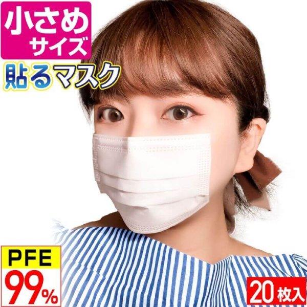 画像1: 小さめ貼るマスク ひもなしで耳が痛くならない PFE99%以上【20枚入】【送料無料】 (1)
