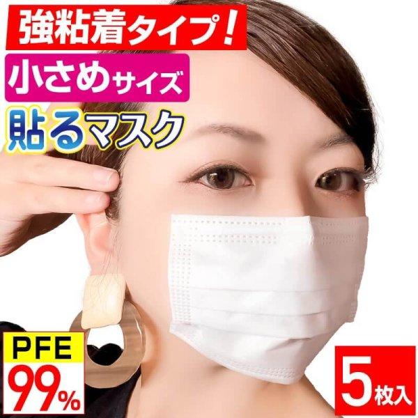 画像1: 【強粘着】小さめ貼るマスク ひもなしで耳が痛くならない PFE99%以上 不織布マスク【5枚入】【送料無料】 (1)