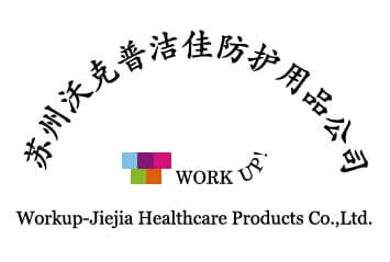 苏州沃克普洁佳防护用品公司 WORK UP! Workup-Jiejia Healthcare Productions Co.,Ltd.