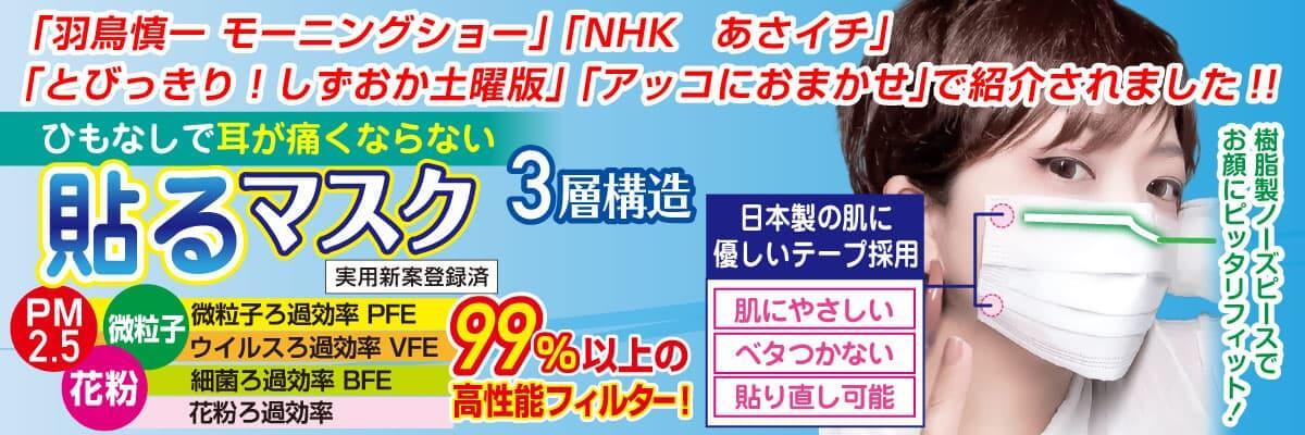 貼るマスク ひもなしで耳が痛くならない PFE99%以上【5枚入】【送料無料】 [MSK-NSTRAP]