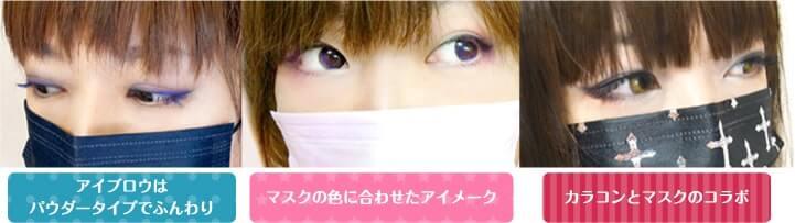 アイブロウはパウダータイプでふんわり マスクの色に合わせたアイメーク カラコンとマスクのコラボ
