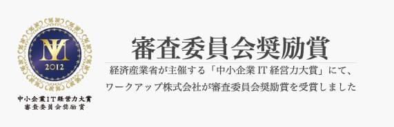 中小企業IT経営力大賞審査員激励賞